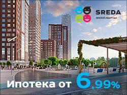 ЖК SREDA: квартиры от 4,4 млн 7,5 га зеленых парков и скверов